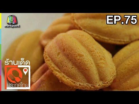 ย้อนหลัง ร้านเด็ดประเทศไทย | EP.75 | 24 มี.ค.60