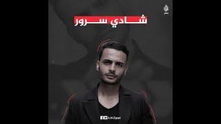 🇪🇬 شادي سرور.. مدون جديد ينضم لمعتقلي الرأي في #مصر
