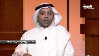 #مرايا : رواد التاريخ والجغرافيا في السعودية