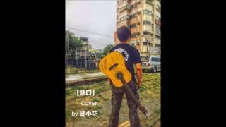 等一個人咖啡 電影主題曲【缺口】cover by 邱小花