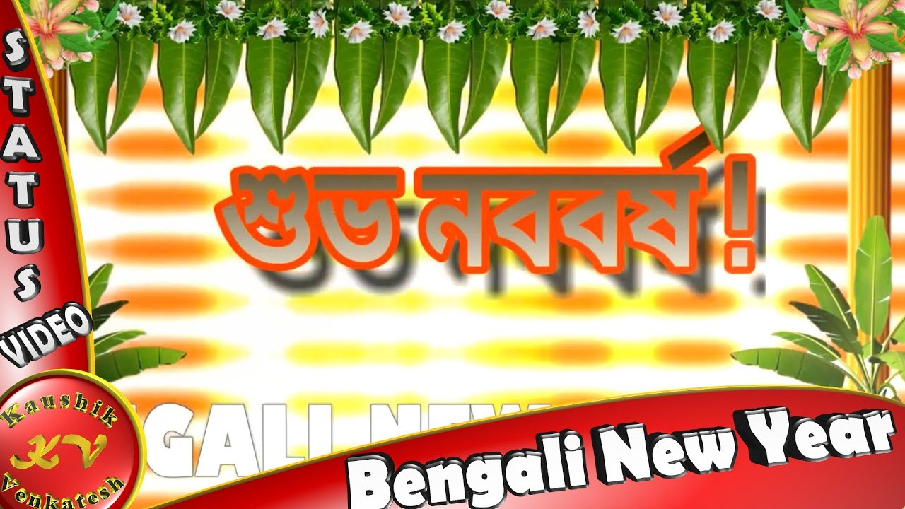 bengali new year 2018happy poila baisakhwisheswhatsappgreetings animationbengali video download