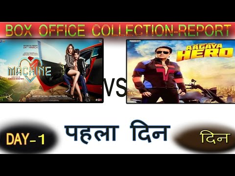 Aa gaya hero vs machine 1st (first) day box office collection  | govinda vs mustafa, abbas