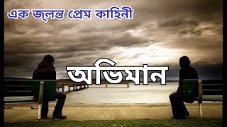 অভিমান | Heart Touching Love Story | Valobashar Golpo Bangla