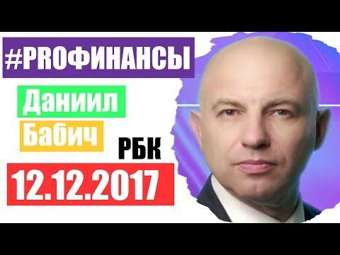 Что будет с рублем? ПРО финансы 12 декабря 2017 года Владимир Потапов