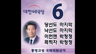  D- 9 보궐선거   박청정 (통영.고성)국회의원후보  오후유세선거혁명 이루자!!!