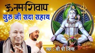 ओम नमः शिवाय गुरु जी सदा सहाय !! 2017 Best Guru Ji Bhajan !! CP Jigs #GuruJi