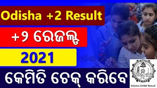 CHSE Odisha Class 12th +2 Result 2021 Today | How To Check +2 Result Official Websites