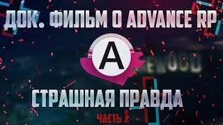 ДОКУМЕНТАЛЬНЫЙ ФИЛЬМ О ADVANCE RP#1 | СТРАШНАЯ ПРАВДА!!!