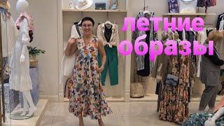 Как составить стильный летний образ Бюджетный шопинг Быть стильной и модной в 50