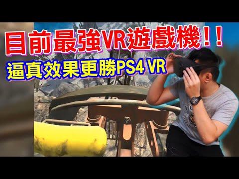 目前最強的VR遊戲機 Oculus Quest 逼真效果超越PS4 VR 特色電玩 喜愛虛擬實境的朋友必推! 內建商城 雙手把  Insight 追蹤 精準控制 無可挑剔