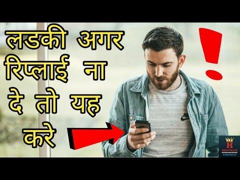 What To Do When A Girl Is Not Replying You   Ladki Agar Reply Nahi Karti Hai To Kya Kare   In Hindi