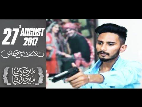 Meri Kahani Meri Zabani - SAMAA TV - 27 Aug 2017