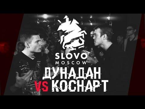SLOVO: КОСНАРТ vs ДУНАДАН | МОСКВА