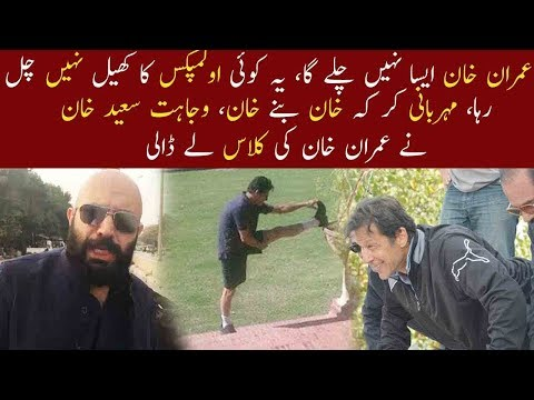 Wajahat S Khan Bashing PTI Chairman Imran Khan - 15th February 2018