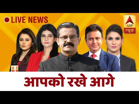 ABP News LIVE TV : Top News Of The Day 24*7| एबीपी न्यूज़ LIVE