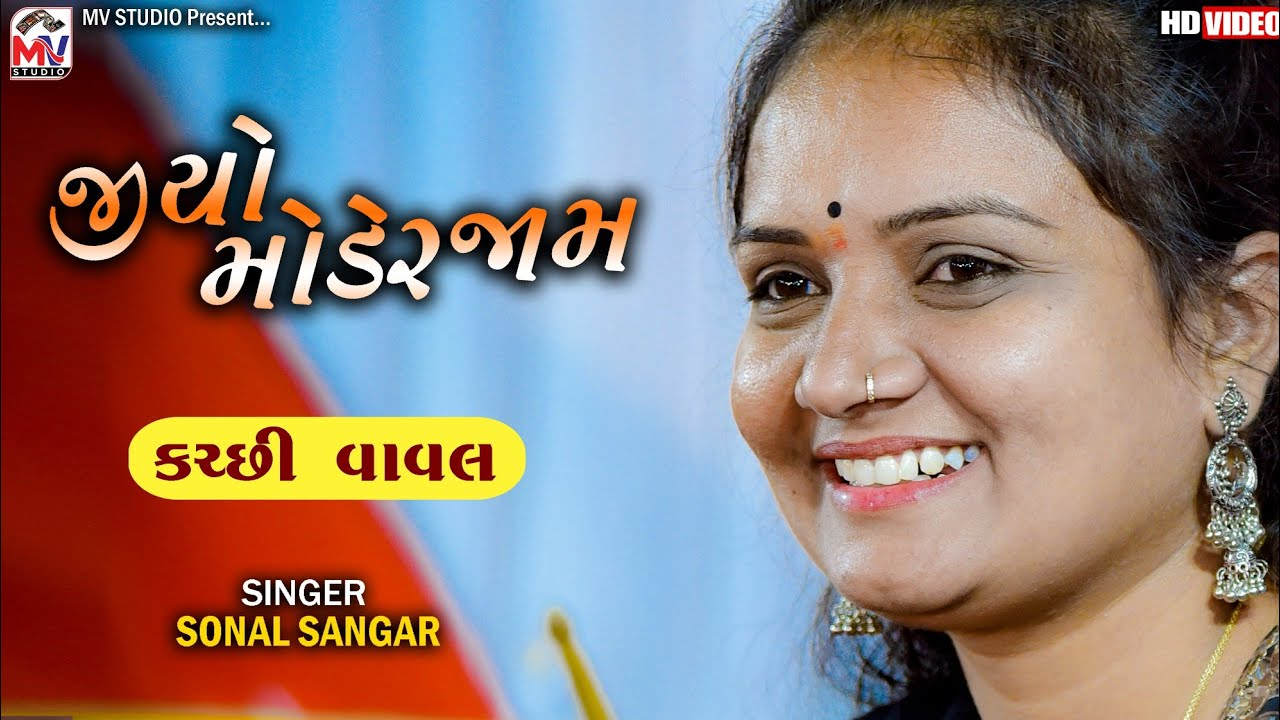 Download Kutchi Vaval - Sonal Sangar   જીયો મોડેરજામ   Mv Studio
