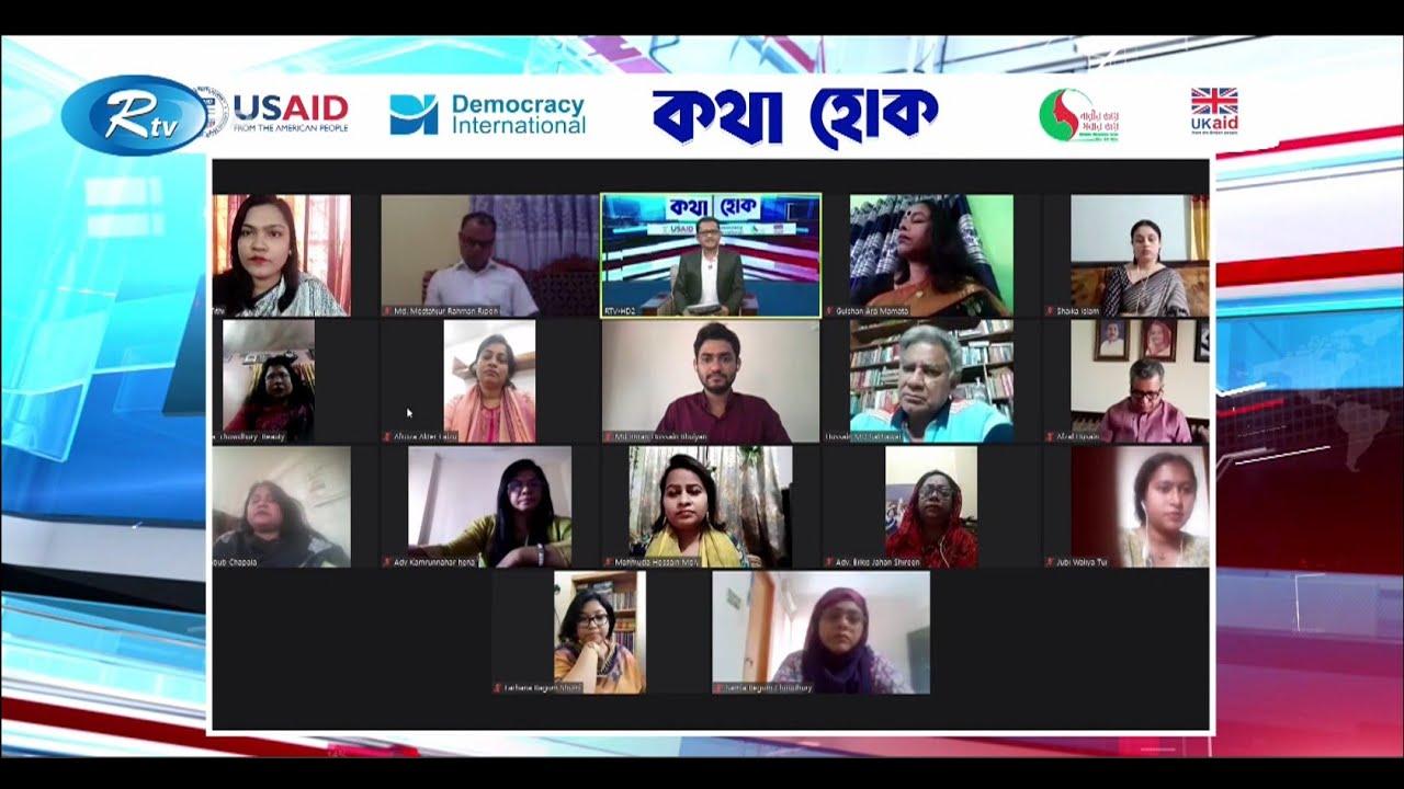 তৃণমূল রাজনীতিতে নারীর ক্ষমতায়ন | Women in Politics | Kotha Hok | কথা হোক | Rtv Talk Show