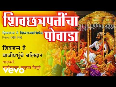 Shiv Chatrapaticha Powada - Shahir Samrat Bapurao Vibhute| Marathi Folklore