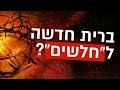 הברית החדשה - לחלשים שמחפשים חיים קלים?
