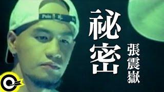 張震嶽 A-Yue【秘密 Secret】Official Music Video thumbnail