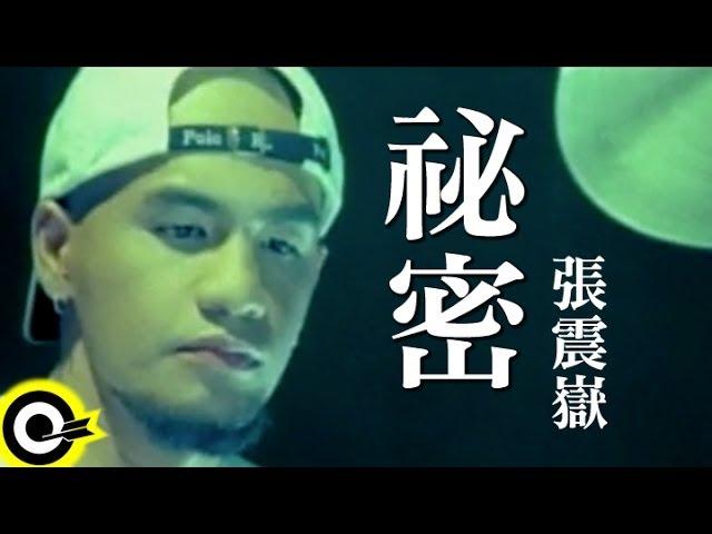 張震嶽 A-Yue【秘密 Secret】Official Music Video