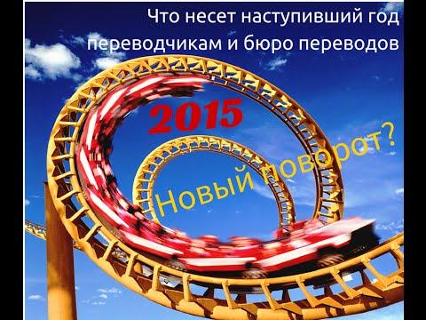 Вебинар «2015 – новый поворот?» (исправленный звук)