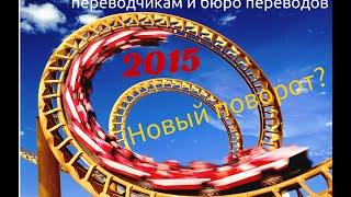 Вебинар «2015 – новый поворот?»(, 2015-01-31T13:41:29.000Z)