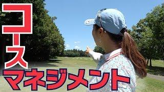 女子プロのコースマネジメントはこう考える!! thumbnail