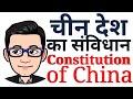 चीन का संविधान Samvidhan/constitution of china(political science- प्रमुख राजनीतिक व्यवस्थाएं)[Hindi]