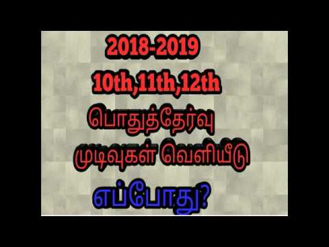 10th,11th,12th Public Exam Result 2019/tamilnadu Public Exam Result Date Expected