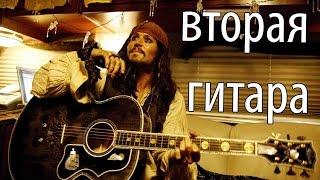 Вторая Гитара. Пираты Карибского Моря.