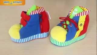 Ботиночки развивающие «Мякиши»