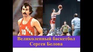 Сергей Белов лучший российский баскетболист и тренер по баскетболу
