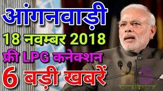 Anganwadi / Asha Latest News Today 2018 Hindi   Worker Salary / Vetan   आंगनवाड़ी आशा लेटेस्ट न्यूज़