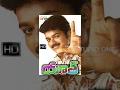 Youth Telugu Full Movie HD Vijay Shaheen Khan