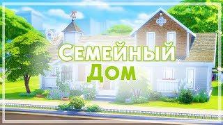 СЕМЕЙНЫЙ ДОМ / TS4 / Строительство