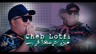 Cheb Lotfi - Mine 3arsseha Garrab (Official Video Music) Rai 2021 - الشاب لطفي مين عرسها قرب