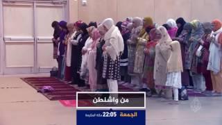 برومو من واشنطن- أزمة الخليج وتشويه صورة الإسلام بأميركا