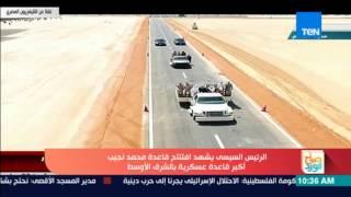 استعراض القوات المصطفي بأرض الطابور من قاعدة محمد نجيب العسكرية بمدينة الحمام الأكبر بالشرق الأوسط