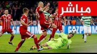 مشاهدة مباراة بايرن ميونيج ضد اينترخت فرانكفورت الدوري الالماني بث مباشر