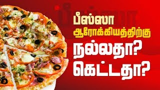 Is pizza Good or Bad for health? | Tamil