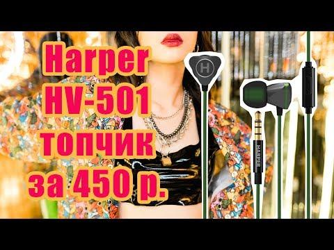 Harper HV-501 зелёные металл топчик за 450 р.