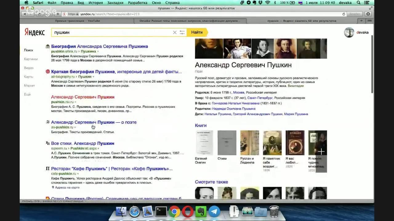 Вебинар Разные типы поисковых запросов и как с ними работать