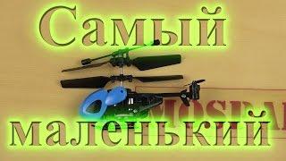 Самый маленький вертолет на радиоуправлении QS QS5013 RC Helicopter