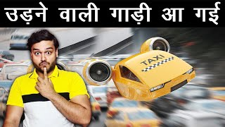 उड़ने वाली गाड़ी आएगी? Concepts & Proposed Technology of Flying Cars - AMF Ep 59