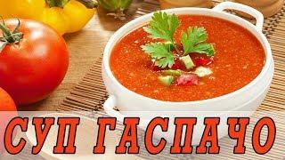 Суп Гаспачо классический. Томатный суп Гаспачо.