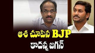 ఆశ చూపిన BJP, కాదన్న జగన్|| BJP Proposes, Jagan Disposes ||