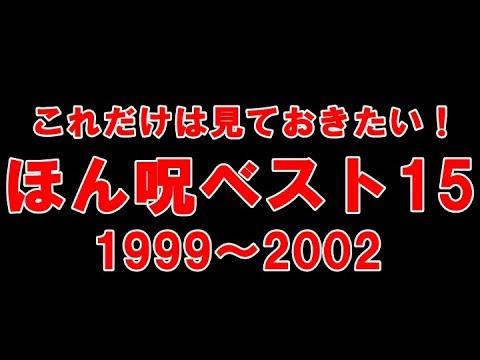 これだけは見ておきたい!ほんとにあった!呪いのビデオ ベスト15【1999~2002】