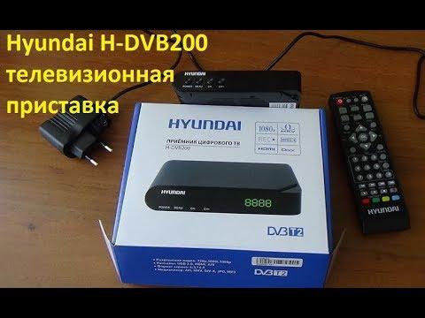 Hyundai H-DVB200 телевизионная приставка