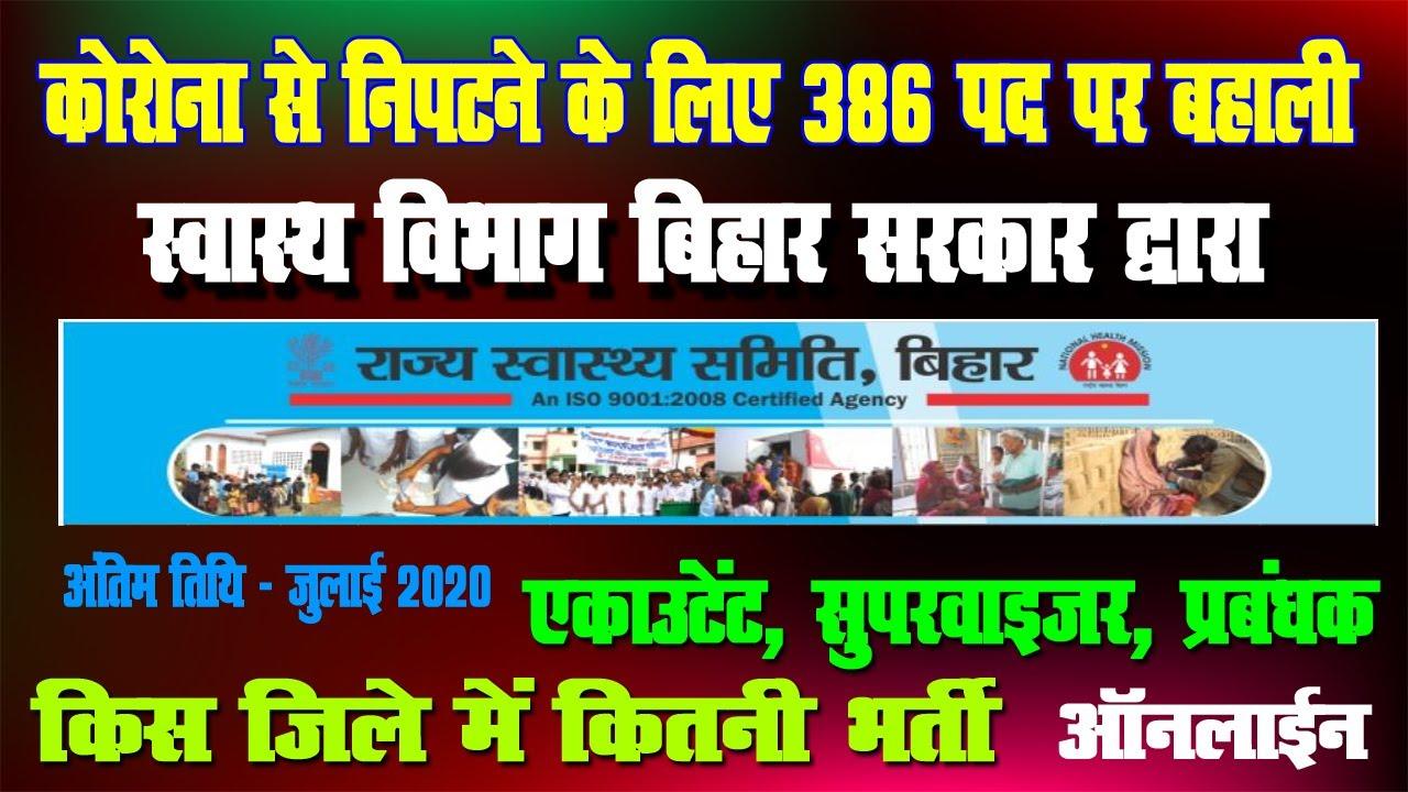 state health society bihar form kaise bhare, corona bihar vacancy, BHM,    Bihar seva